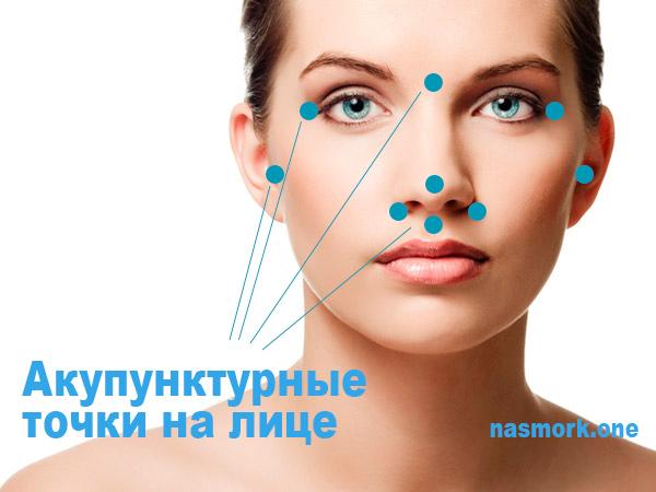 Акупрессура на лице