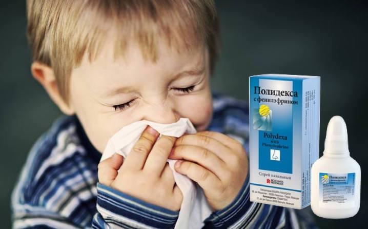 Полидекса при аденоидах у детей